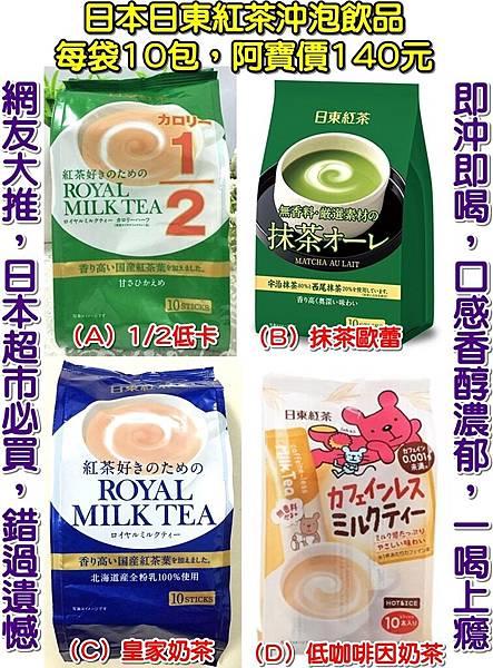 日東紅茶(4款)0307DM有字.jpg