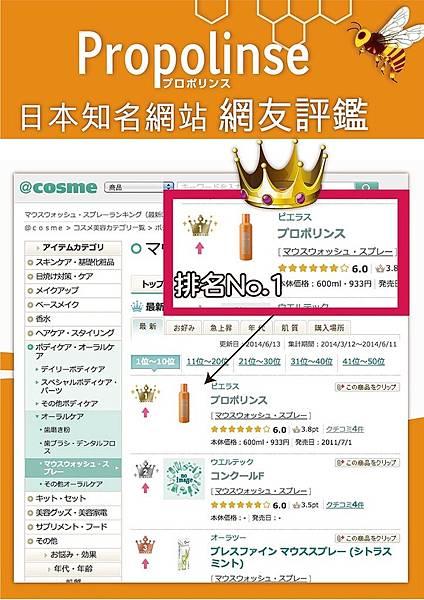 蜂膠漱口水-1.jpg