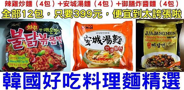 韓國方便麵(三款)0330DM有字.jpg