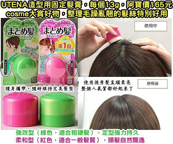 UTENA造型用固定髮膏0415DM有字.jpg