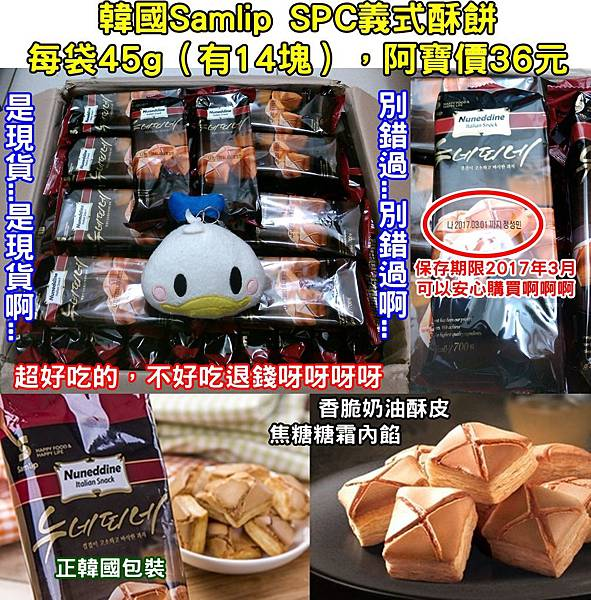 Samlip SPC義式酥餅(一口酥)0415DM有字.jpg