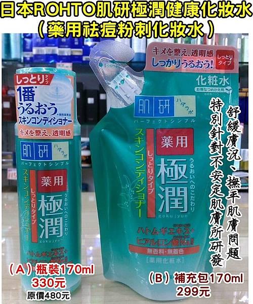 ROHTO肌研極潤健康化妝水0424DM有字.jpg