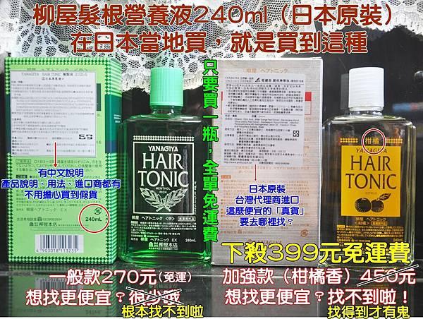 柳屋髮根營養液1228DM有字.JPG