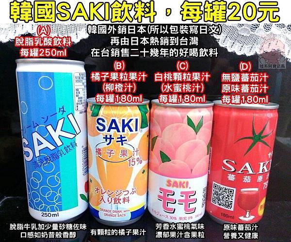 SAKI飲料(四款)0507DM有字.jpg