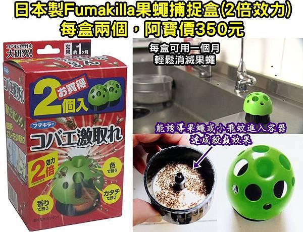 Fumakila果蠅捕捉盒0510DM有字.jpg