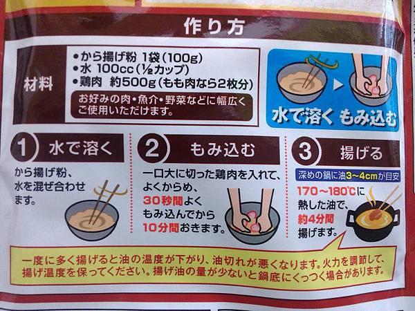 日清炸雞粉(用法).jpg