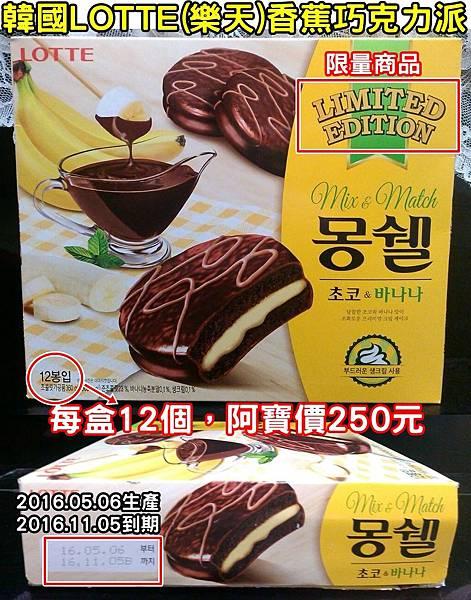 樂天香蕉巧克力夾心派0525DM有字.jpg