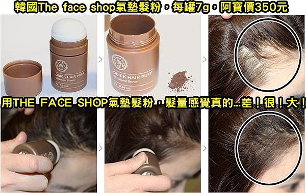 THE FACE SHOP氣墊髮粉-8.jpg