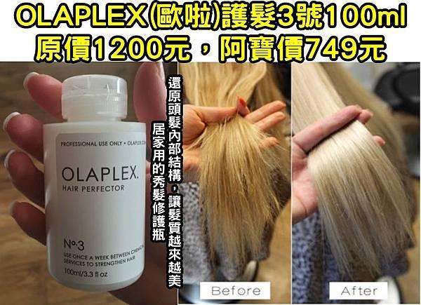 OLAPLEX歐啦3號0617DM有字.jpg