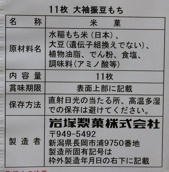大袖振豆米果-4.JPG