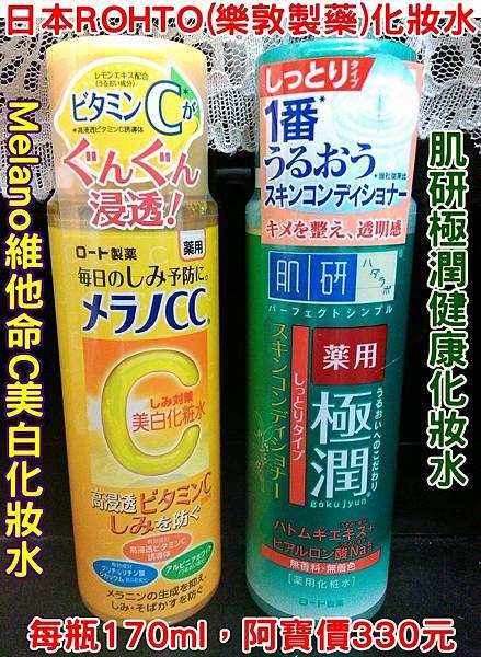 樂敦化妝水(黃+綠)0816DM有字.jpg
