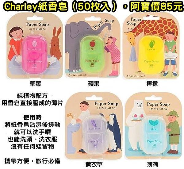 Charley紙香皂六款0704DM有字.jpg