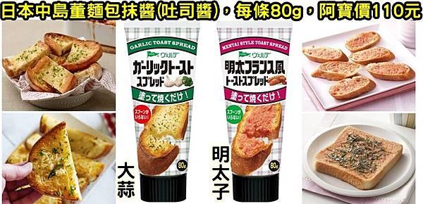 日本中島董麵包抹醬0823DM有字.jpg