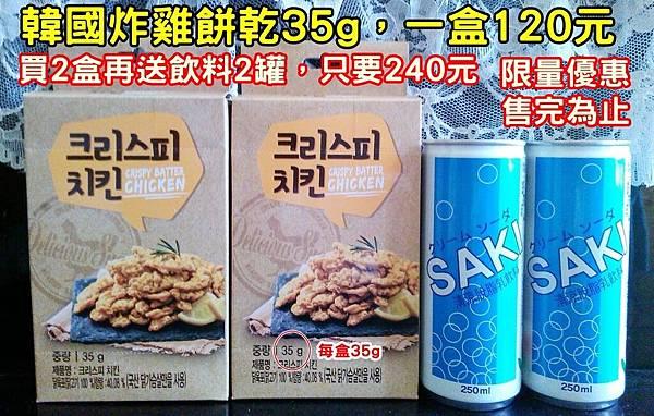 炸雞餅乾+飲料0821DM有字.jpg