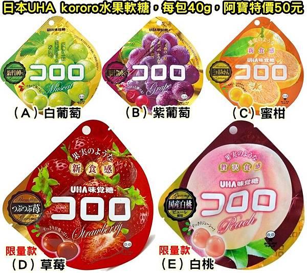 kororo水果軟糖(5款)0827DM有字.jpg