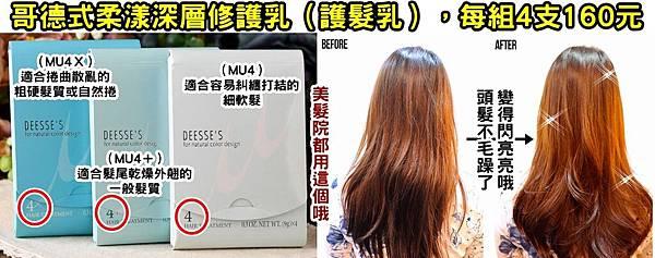 日本哥德式護髮乳0803DM有字.jpg