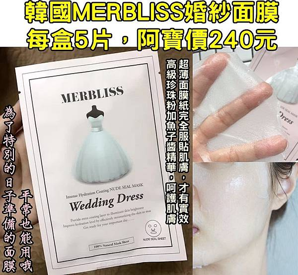 MERBLISS婚紗面膜1009DM有字.jpg