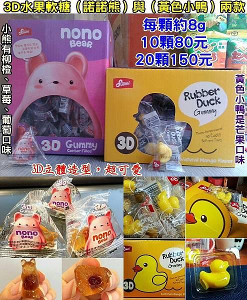 3D立體軟糖1013DM有字.jpg