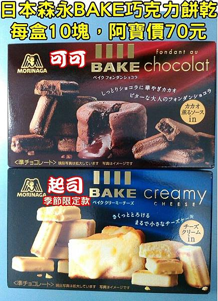 BAKE巧克力餅乾1017DM有字.jpg