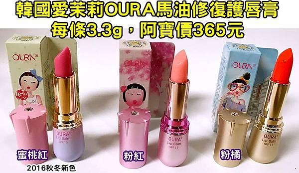 OURA馬油護唇膏(新)1025DM有字.jpg