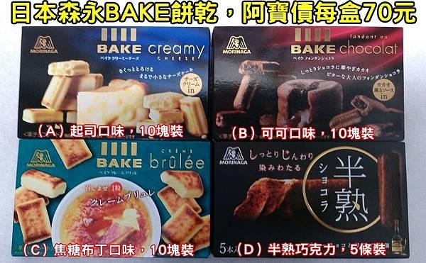 BAKE巧克力餅乾(4款)1117DM有字.jpg