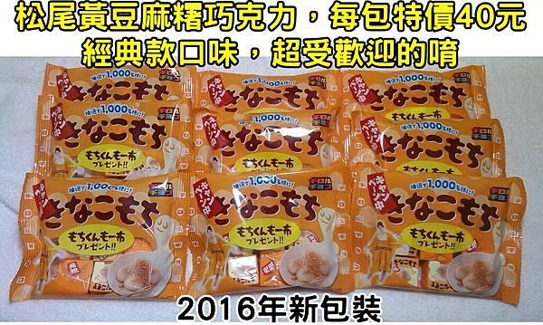 松尾麻糬巧克力1117DM有字.jpg