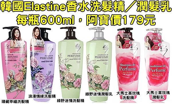 香水洗髮精(新款6瓶)1128DM有字.jpg