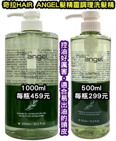 奇拉髮精靈調理洗髮精1207D有字.jpg