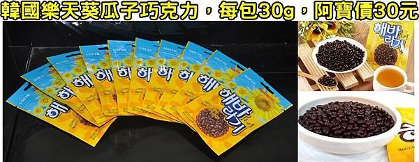 樂天葵花子巧克力1208DM有字.jpg