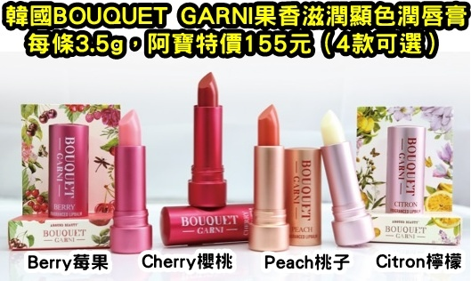 BOUQUET GARNL果香滋潤潤唇膏1020DM有字.jpg