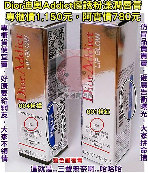 DIOR護唇膏1216DM有字.jpg