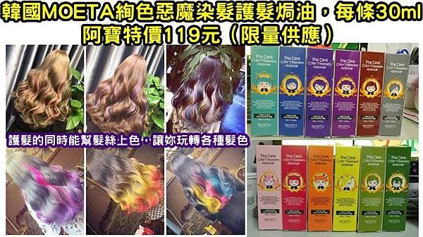 韓國MOETA護髮染髮焗油1123D有字.jpg