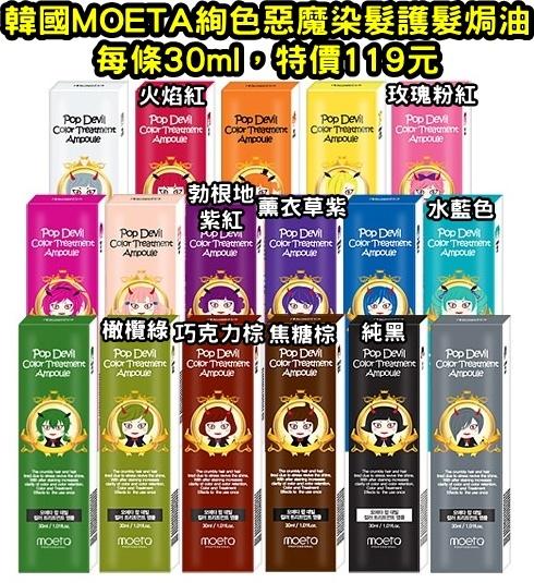 韓國MOETA護髮染髮焗油1120D有字.jpg