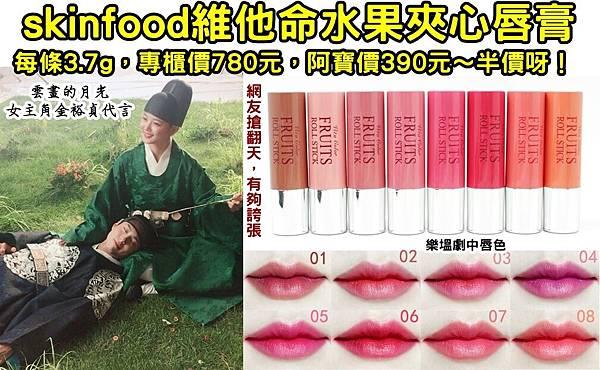 SKIN FOOD 水果夾心唇膏1220DM有字.jpg