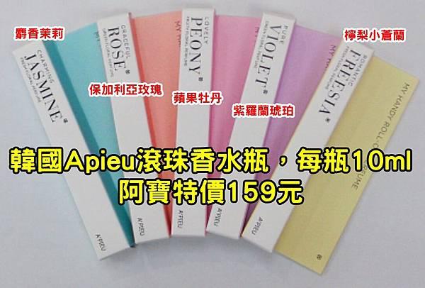 APIEU滾珠香水1213DM有字.jpg