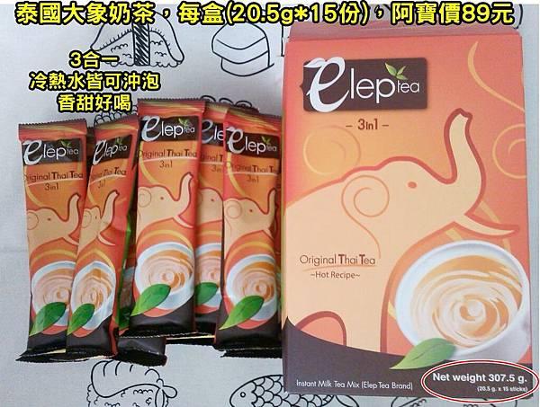 大象奶茶1225DM有字.jpg
