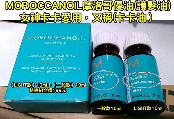 摩洛哥油(迷你版)1227DM有字.jpg