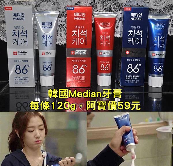 韓國Median牙膏1031DM有字.jpg