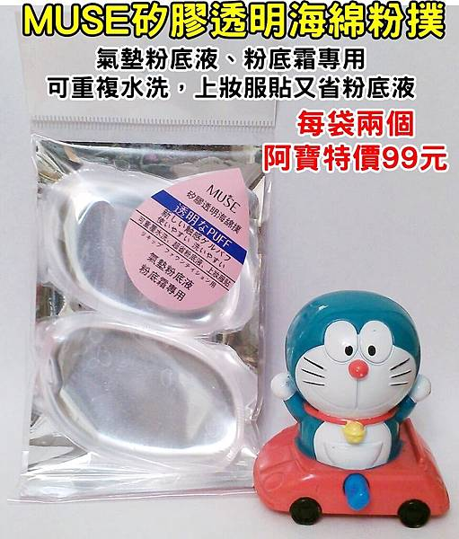 MUSE果凍粉撲0101DM有字.jpg