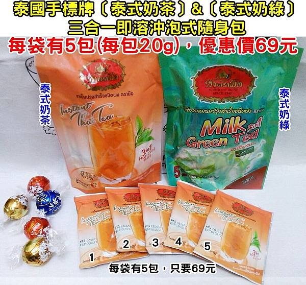 泰國手標牌奶茶0104DM有字.jpg