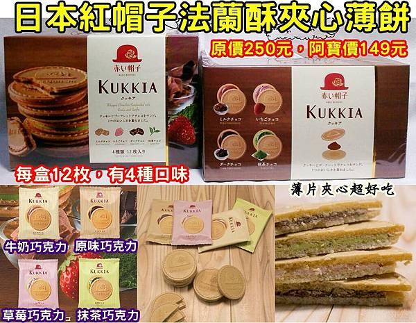 日本KUKKIA法蘭酥0108DM有字.jpg