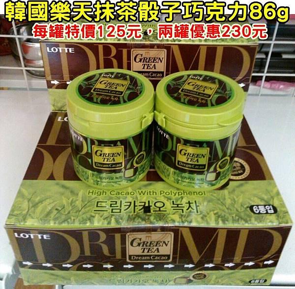 韓國抹茶骰子巧克力0107DM有字.jpg