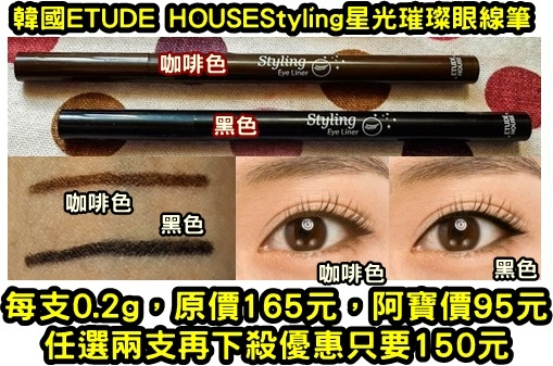 韓國ETUDE HOUSE星光璀璨眼線筆0110DM有字.jpg