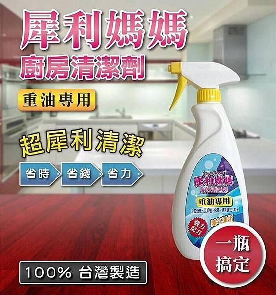 犀利媽媽廚房清潔劑DM.jpg