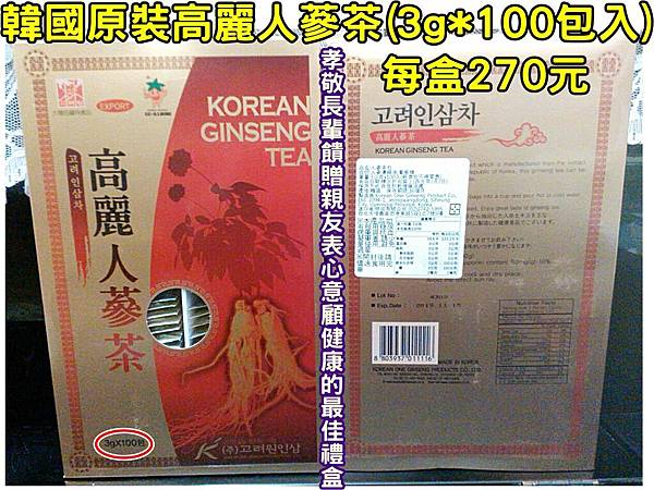 人蔘茶0118DM有字.jpg