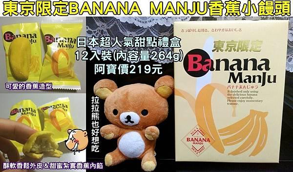 香蕉小饅頭0205DM有字.jpg