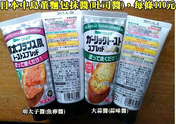 麵包醬0210DM有字.jpg