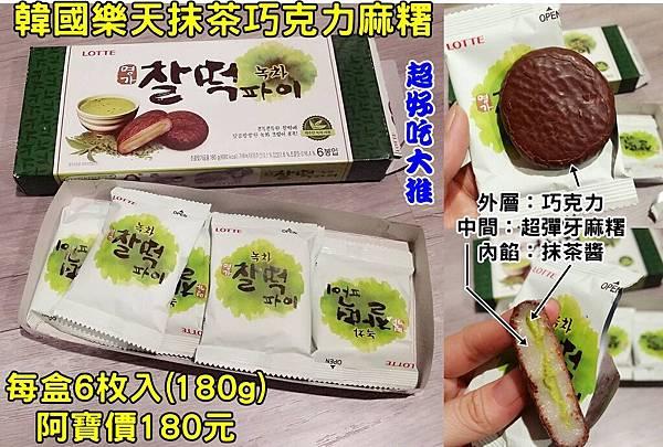 韓國樂天綠茶年糕派0208DM有字.jpg