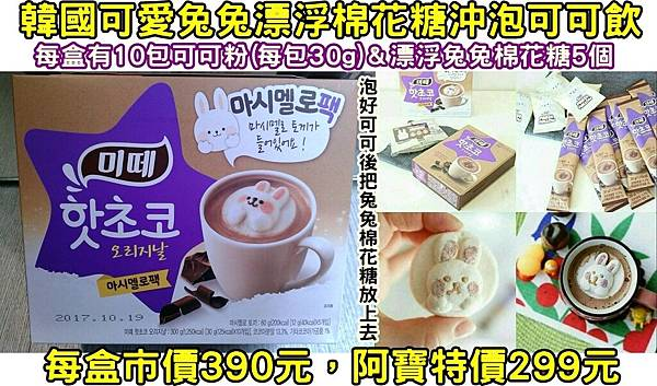 韓國兔兔棉花糖可可飲0208DM有字.jpg
