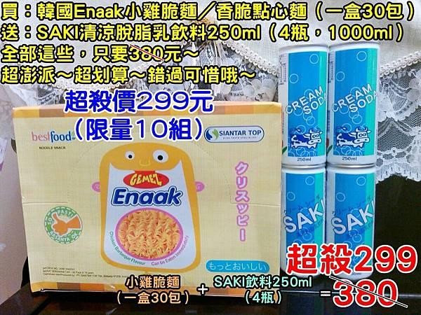小雞脆麵+飲料0218DM有字.jpg